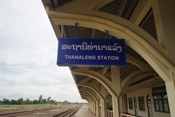 タナレーン駅