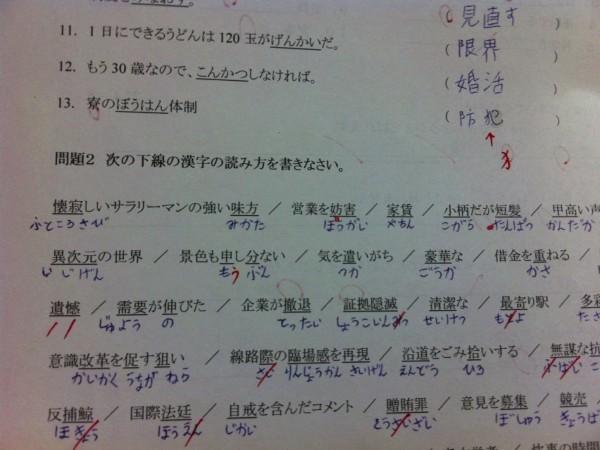日本語テスト2