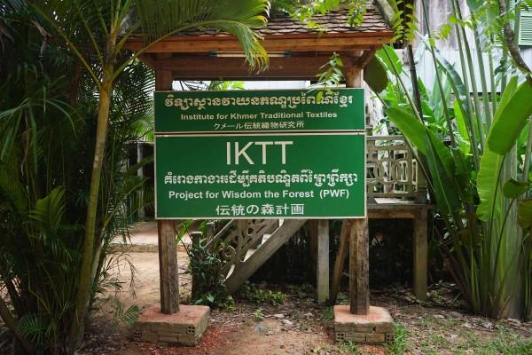 IKTTの看板