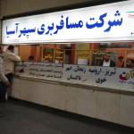 テヘランからイスタンブール行きのバス