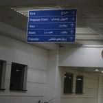 テヘラン空港で取るイランビザ(アライバルビザ)