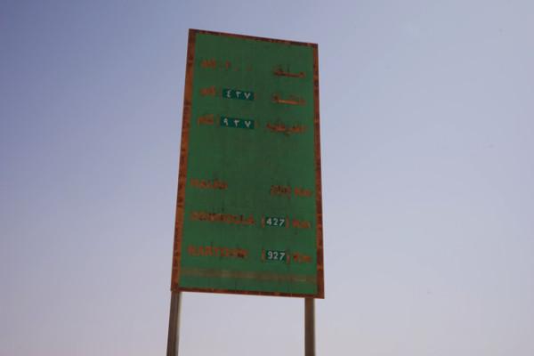 ハルツームまで927キロ