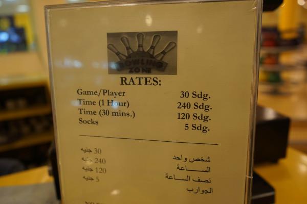 ボウリング価格